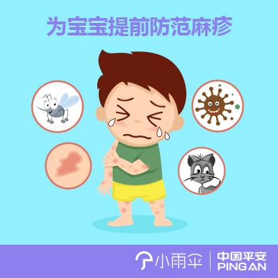 小雨傘-平安少兒麻疹保險