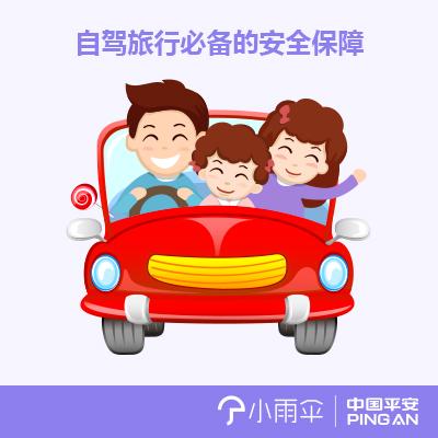 小雨伞-平安自驾旅行意外险
