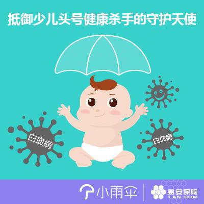 小雨伞-易安少儿白血病险